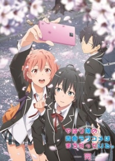 Yahari Ore no Seishun Love Comedy wa Machigatteiru. Kan 3